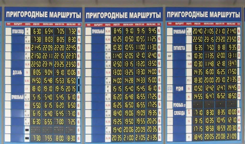 вариант, можно расписание минск д петровичи спортивные